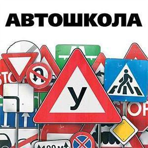 Автошколы Тобольска