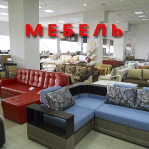 Магазины мебели Тобольска