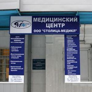 Медицинские центры Тобольска