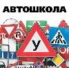 Автошколы в Тобольске