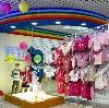 Детские магазины в Тобольске