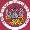 Налоговые инспекции, службы в Тобольске